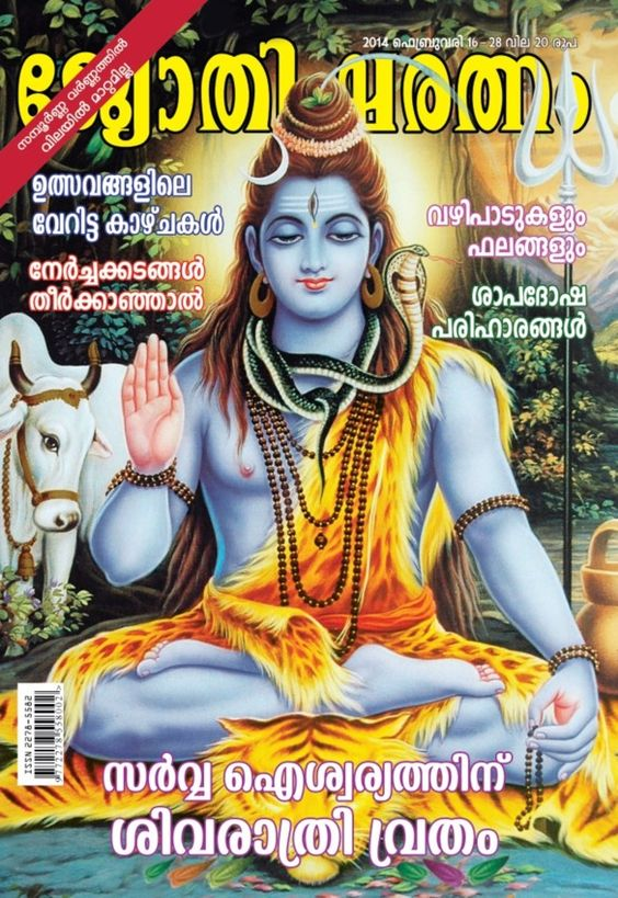Jyothisharatnam - February 16-28, 2014 : India's No.1 astrological magazine this issue contains.. Sivarathri Vrutham.. Vazhipadu nerchakal.. falangal.. pilgrim reports.. interview with the famous astrologers.. and much more with excellent pictures