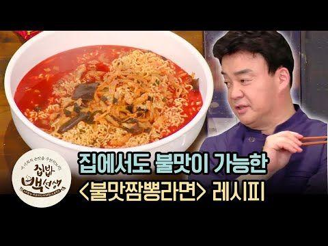 양파를 태우듯 볶아 만든 불맛 백종원의 짬뽕 라면 집밥백선생 이웃집레시피 Jjamppong Ramen Recipe Youtube 요리 음식 요리법 식품 아이디어