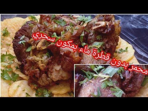 لحم محمر مشوي في الكوكوط بدون ولا قطرة ماء مع مكون سحري يخليه زبدة Youtube Meat Food Beef