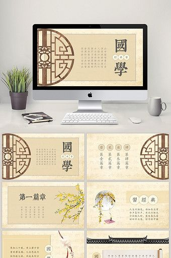 Elegant Chinese Style Classic Theme Ppt Template Powerpoint Pptx Free Download Pikbest Powerpoint Design Templates Brochure Design Layouts Catalogue Design Templates