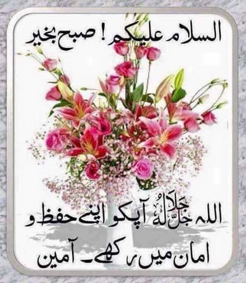 Image For Assalam O Alaikum Subha Bakhair Urdu Beautiful Morning Messages Birthday Wishes For Mother Good Night Messages