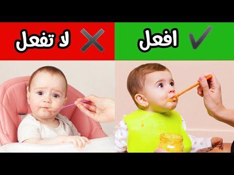 اخطاء يقع فيها الجميع عند تغذية الرضع و الاطفال و افضل طريقة لتصحيح هذه الاخطاء لتعزيز نمو الطفل Youtube Baby Face Children Face