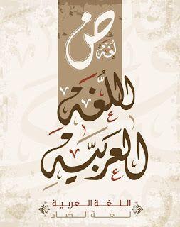 صور بمناسبة إحياء اليوم العالمي للغة العربية 18 ديسمبر Novelty Sign Language Day