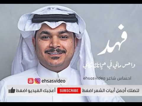 قالوا لي انك تحبين الشاعر فهد الشهراني Youtube Music