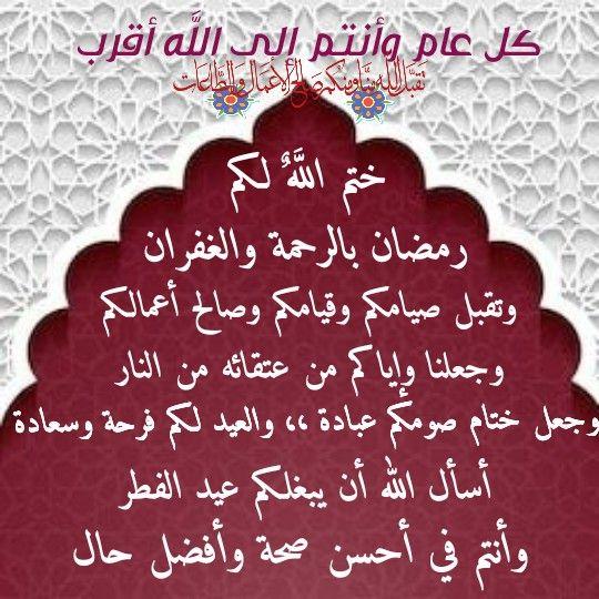 اللهم امين يارب العالمين كل عام وأنتم إلى الله أقرب Ramadan Positive Notes Islamic Dua