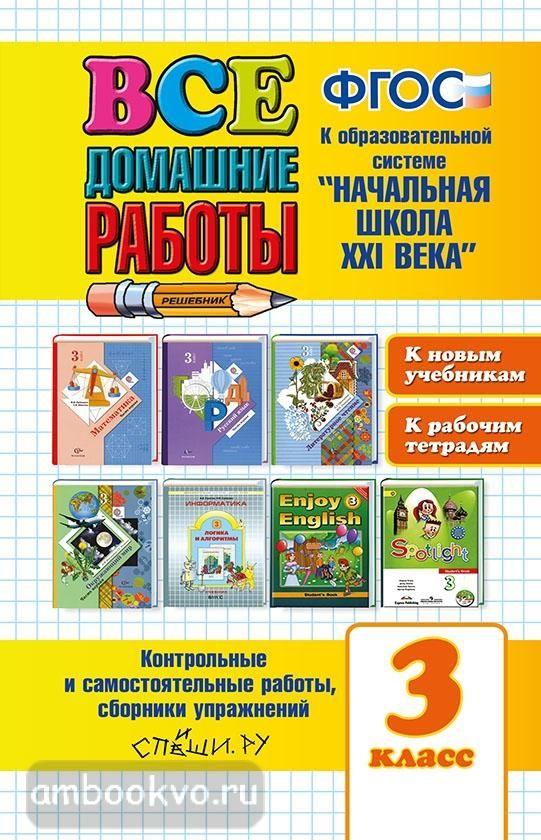 Готовые домашние задания начальная школа