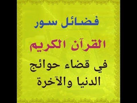 فضائل سور القرآن الكريم في قضاء حوائج الدنيا والآخرة Youtube In 2020 Arabic Calligraphy Calligraphy