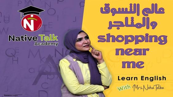 تعليم اللغة الانجليزية عالم التسوق والمتاجر Shopping Near Me Learn English Learning Tv Set Design