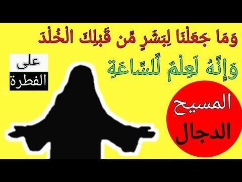 ظهور المسيح عيسى عليه السلام وهل الدجال هو السامري لايوجد بشر خالد قبل محمد ص Youtube Novelty Sign Playbill
