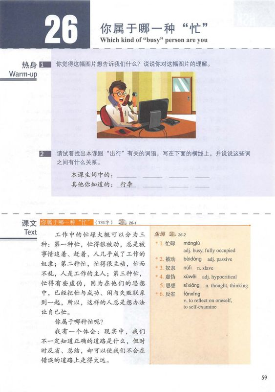 "HSK Standard Course 5B 第26课 你属于哪一种""忙"" Which kind of ""busy"" person are you"