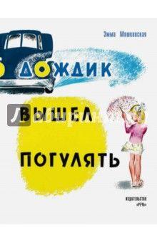Мошковская эмма эфраимовна - b1095