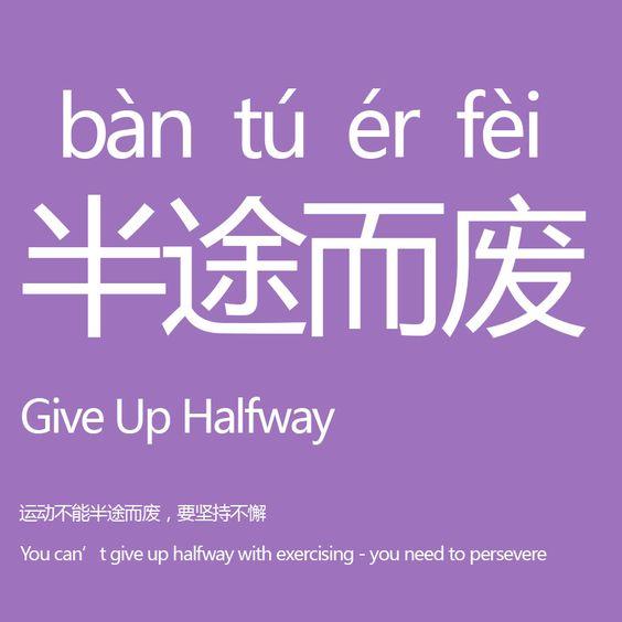 Chinese Idiom 半途而废 bàntúérfèi
