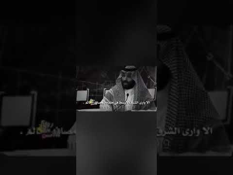 محمد بن سلمان جبل طويق Youtube