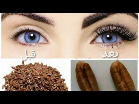 وصفة طبيعية ومضمونة 100 لتطويل الرموش والحاجبين Youtube Hair Care Oils Fall Eye Makeup Beauty Recipes Hair