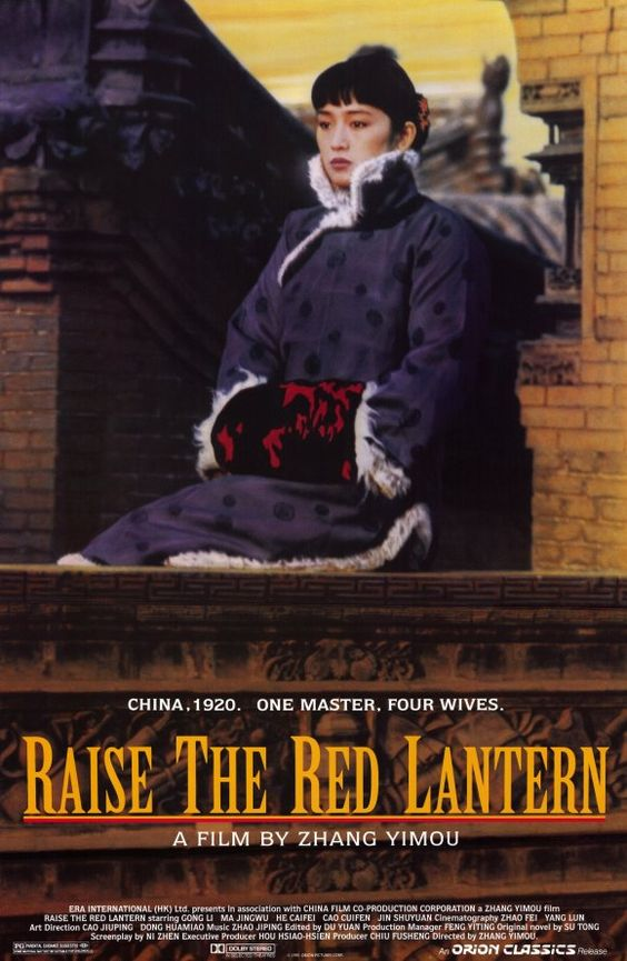 'Raise the Red Lantern' Stunning performance, beautifully shot and haunting story set in the 1920's