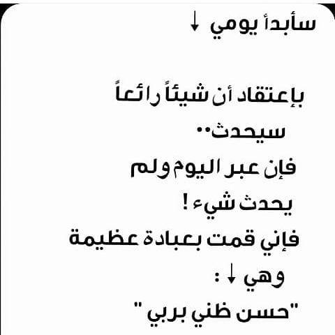 تطوير الذات On Instagram لندن برلين سويسرا الدنمارك نيويورك ستراسبورغ ميلان امستردام هولندا المانيا ا In 2020 Funny Arabic Quotes Islamic Quotes Islamic Phrases