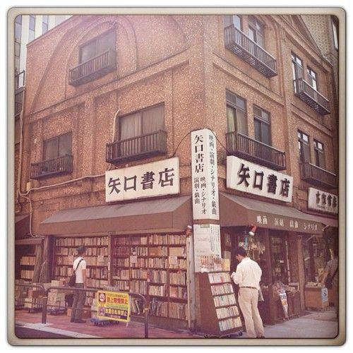 神保町の本屋を知的にクルージング!大型書店からバーゲン本書店、古本イベント情報にカレーまで!