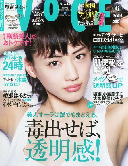 雑誌の表紙を飾る綾瀬はるか