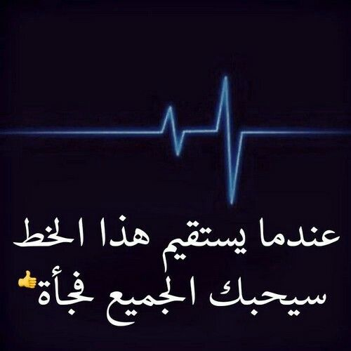 يتعاملون بالعكس تماما Arabic Quotes Quotes Words