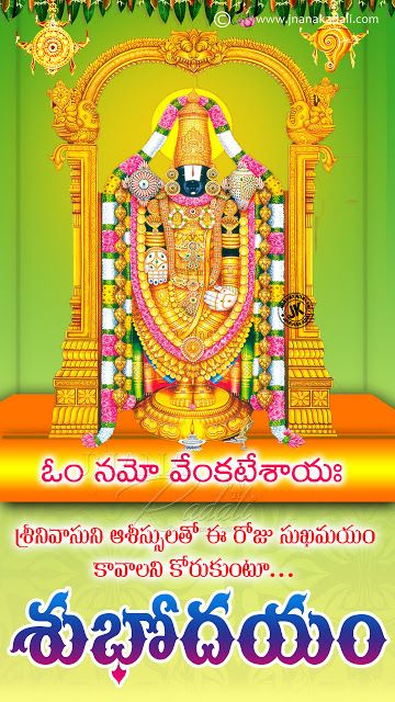 telug good morning wishes, venkateswara swami history in telugu, lord balaji hd wallpapers quotes in telugu, Have a Blessed Saturday Quotes hd Wallpapers in Telugu, Telugu Subhodayam images Greetings, best lord balaji hd wallpapers wit Good morning inspirational Sayings