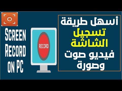 تسجيل الشاشة بالفيديو صوت وصورة في 5 دقائق Youtube Highway Signs Signs Records