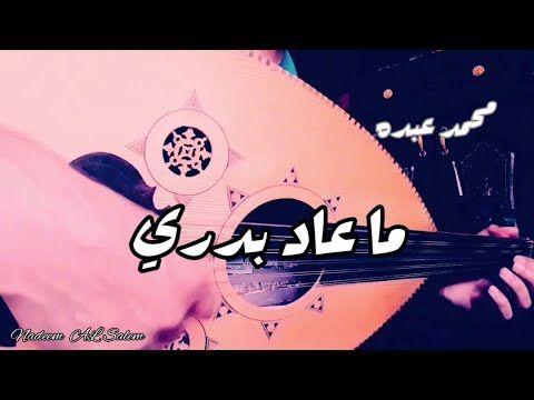أجمل أغاني محمد عبدو ما عاد بدري عزف عود Movie Posters Art Poster