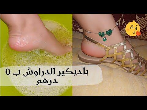 العناية بالقدمين ونصائح للمبتدئات بادكير الدراوش Youtube Dry Heels Heels Beauty Skin Care Routine