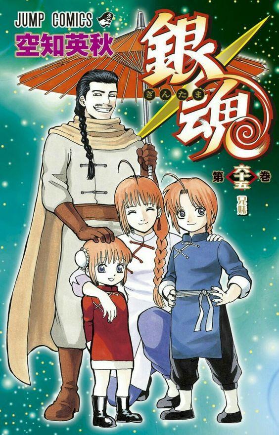 """El Manga de Gintama tendrá un nuevo """"anuncio importante"""" la próxima semana."""