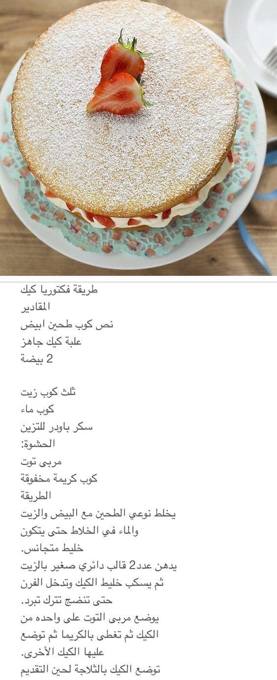 فيكتورياا كيك Tableware Recipes Plates