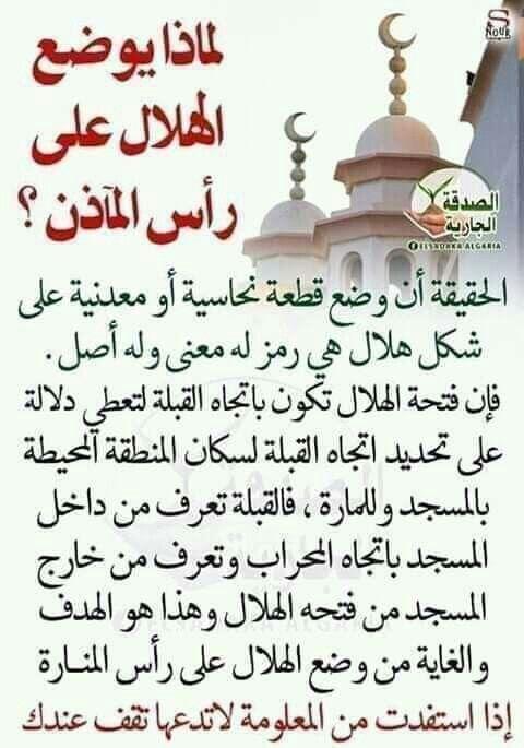Pin By يحيى تركو On اخترت لك Islam Facts Islam Beliefs Prayers