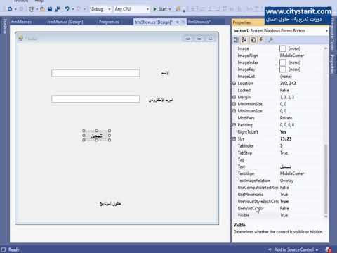 Desktop Button شرح برمجة تطبيقات سطح المكتب اداة الزر
