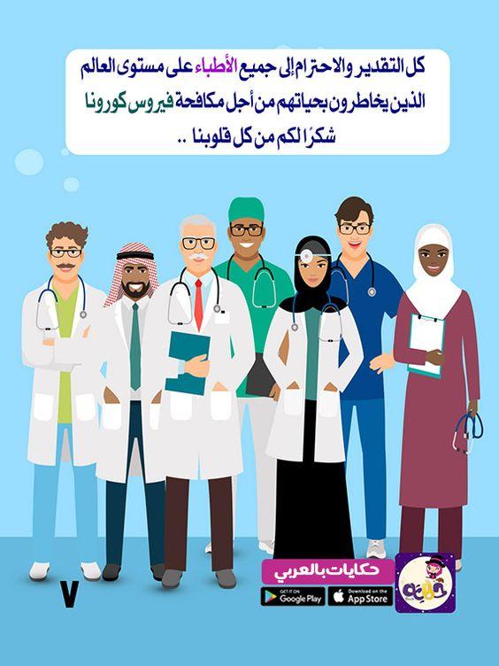 قصة شكرا أيها الطبيب بالصور رسالة شكر للاطباء والممرضين بالعربي نتعلم Family Guy Character Fictional Characters