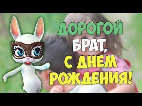 S Dnem Rozhdeniya Lyubimyj Brat Krasivye Pozdravleniya Muzykalnye