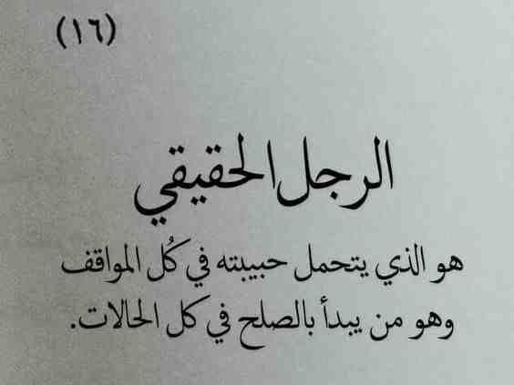 أقوال و حكم عن المرأة و الحب صورة 7 Arabic Quotes Words Quotes Words
