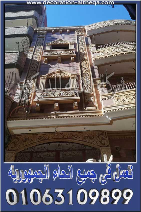 سعر متر الحجر الهاشمى فى مصر Modern House Design House Design