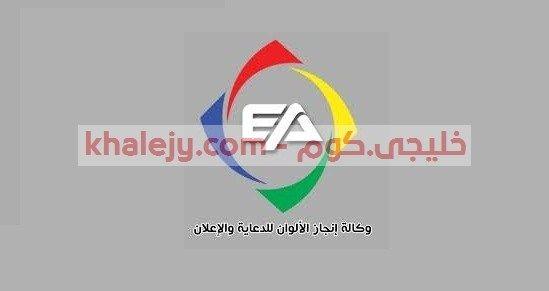 وظائف مندوبين مبيعات أعلنت وكالة إنجاز الألوان للدعاية و الأعلان عن وظائف في الخبر في مجال المبيعات للسعوديين وغير السعود In 2020 Company Logo Tech Company Logos Logos