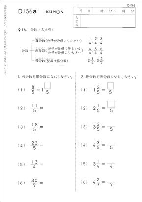 Kumon answer book level h math math worksheets math and worksheets on