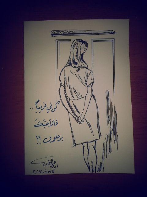 رسومات حب لوحات عبارات حب Ibrahim Calligraphy I Art Humanoid Sketch