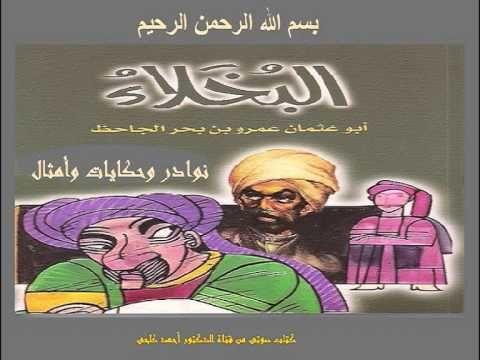 كتاب البخلاء للجاحظ نوادر وحكايات وأمثال وحكم Youtube Islamic Quotes Movie Posters