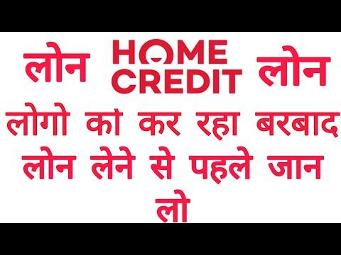 Home Credit Customer Care Number 7477479417 Youtube In 2020 Online Loans Fast Loans Personal Loans