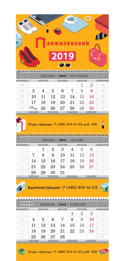 Calendar Design Yellow 2019 Dizajn Kalendarya Graficheskie