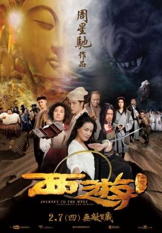 Journey To The West Conquering The Demons 2013 Bluray Dual Audio Hindi 720p 480p Mkv Journey To The West Free Movies Online Full Movies Online Free