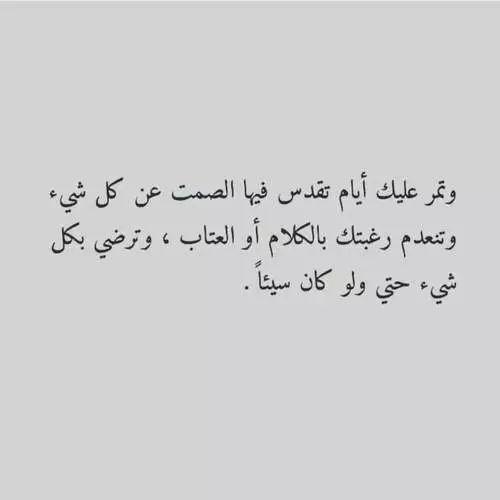 محمد نصر Words Quotes Wisdom Quotes Life Soul Quotes