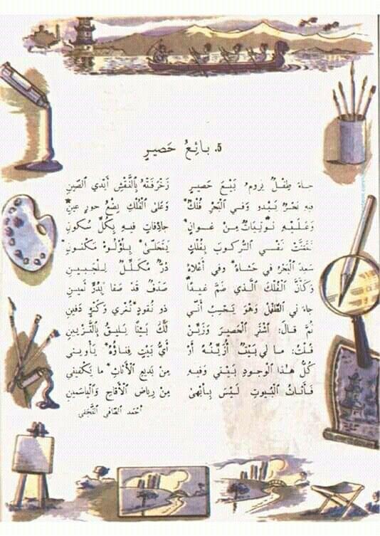 Pin By سنا الحمداني On قراءات Learning Arabic Arabic Books Education