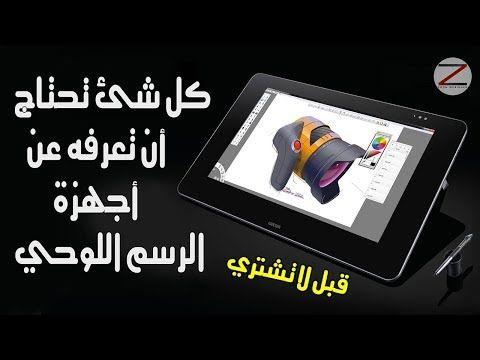 كل شئ تحتاج أن تعرفه عن أجهزة الرسم اللوحي تابلت الرسم قبل لا تشتري Youtube Illustration Adobe Illustrator Tablet