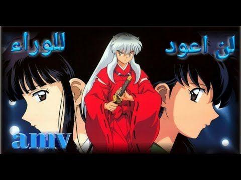 لن اعود للوراء اغنية عربيه مؤثرة ورائعه جد Amv انيوشا رشا رزق Youtube Anime Art