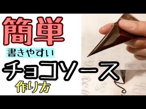 すぐ出来る チョコソース作り方 材料2つ チョコペン練習 パイピング練習 チョコペン作り方 How To Make Chocolate Pen チョコペン教室 Youtube チョコペン 作り方 ケーキの基本 料理 レシピ