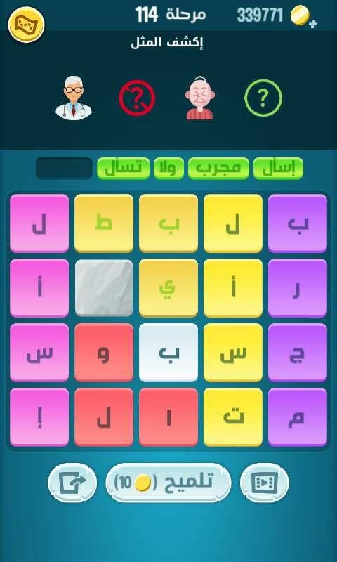 كلمات كراش 114 اكشف المثل لعبة زيتونة With Images Games Tetris