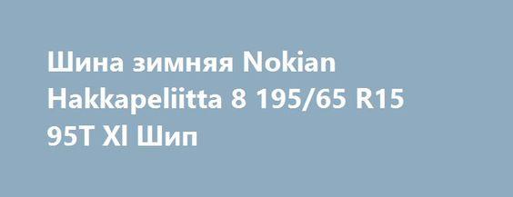 Шина зимняя Nokian Hakkapeliitta 8 195/65 R15 95T Xl Шип http://kolesa.ru.com/kupit/%d1%88%d0%b8%d0%bd%d0%b0-%d0%b7%d0%b8%d0%bc%d0%bd%d1%8f%d1%8f-nokian-hakkapeliitta-8-19565-r15-95t-xl-%d1%88%d0%b8%d0%bf/  Основой для разработки зимней шипованной шины Nokian Hakkapeliitta 8 стала весьма успешная модель предыдущего поколения, которая, несмотря на высокую цену, по-прежнему пользуется повышенным спросом у отечественных покупателей. Nokian Eco Stud 8 Под этим словосочетанием скрывается новая…