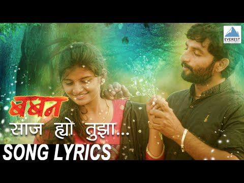 Saaj Hyo Tuza Song With Lyrics Baban Marathi Songs Onkarswaroop Bhaurao Nanasaheb Karhade Youtube In 2020 Marathi Song Songs Song Lyrics